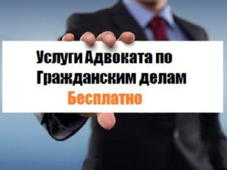 Бесплатный адвокат по Гражданским Делам Киев