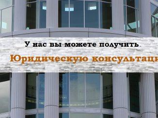 Юридическая консультация Киев Шевченковский район