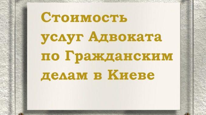 Стоимость услуг Адвоката по Гражданским делам в Киеве