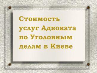 Стоимость услуг Адвоката по Уголовным делам в Киеве
